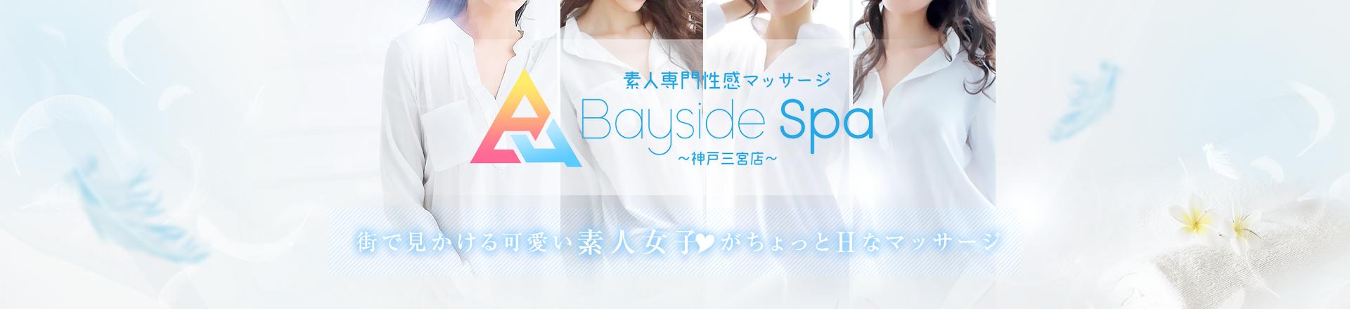 兵庫 神戸ホテヘル『素人専門性感マッサージ~Bayside Spa神戸三宮店~』